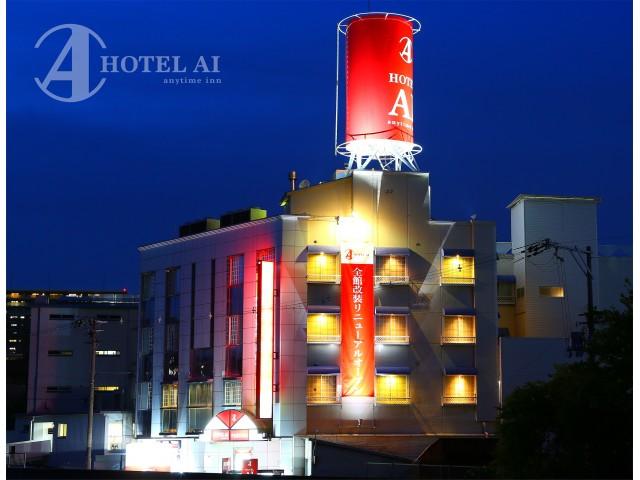 ホテル AI 東大阪店