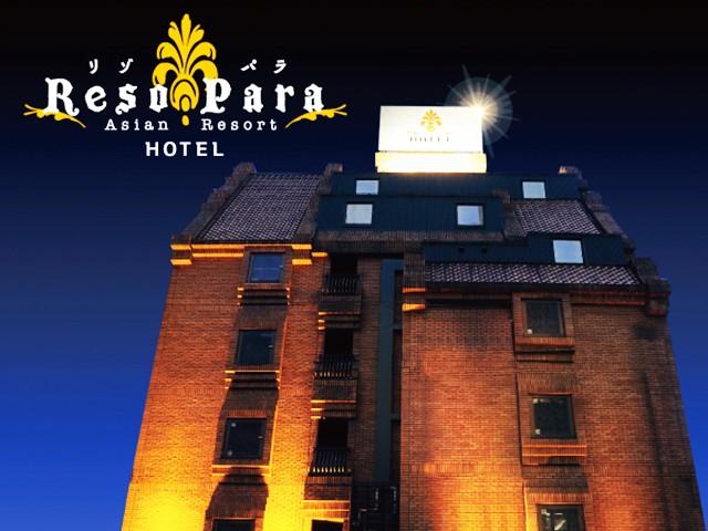 ホテル リゾパラ