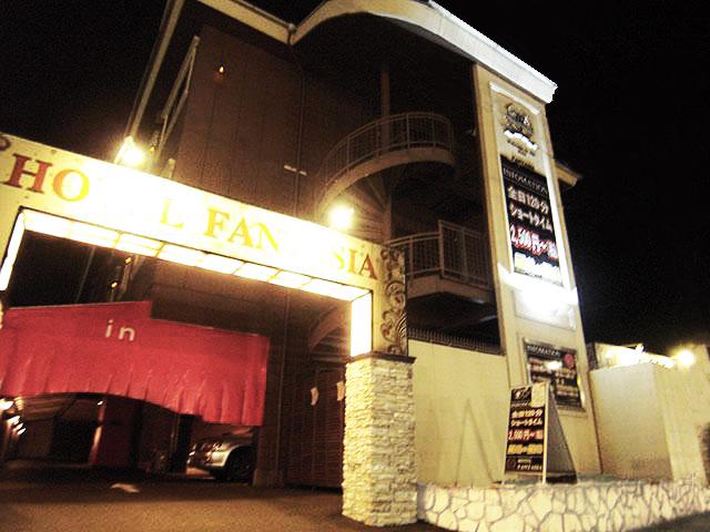 HOTEL FANTASIA(ホテル ファンタジア)