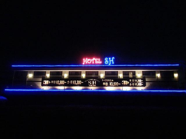 HOTEL SH(ホテル エスエッチ)