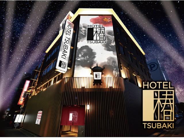 HOTEL TSUBAKI  錦糸町