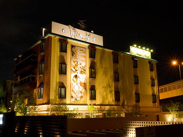 HOTEL CHANT(ホテル シャンテ)