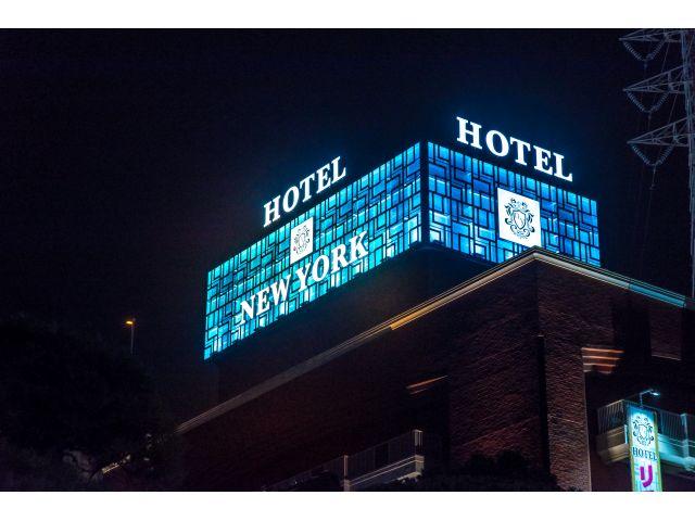 HOTEL NEW YORK (ホテル ニューヨーク)