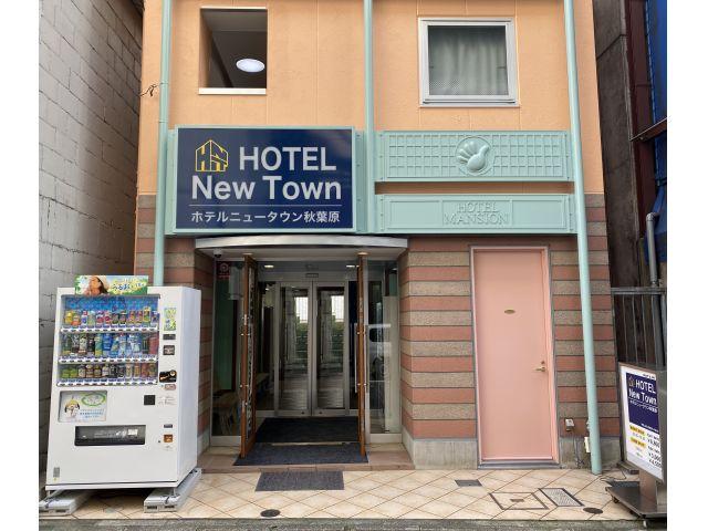 HOTEL New Town 秋葉原(ホテル ニュータウン 秋葉原)