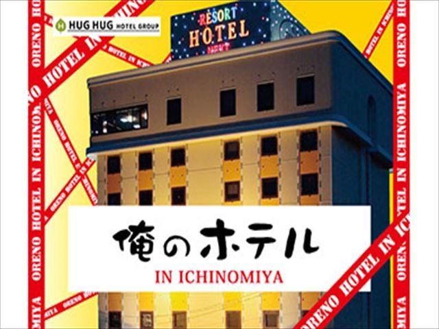 一宮 ラブホテル 俺のホテル 一宮店 ハグハグホテルグループ