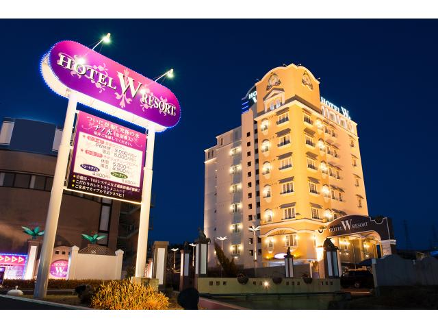 HOTEL W RESORT(ホテル ダブリューリゾート)
