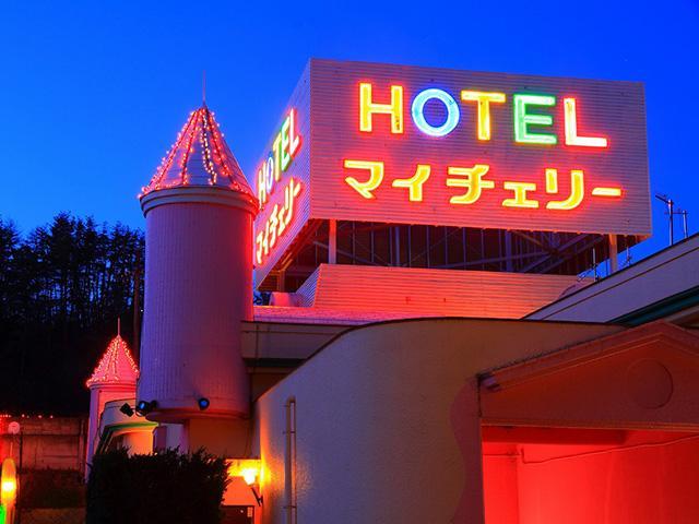 ホテル マイチェリー
