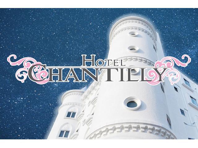 HOTEL CHANTILLY(ホテル シャンティ 赤坂)