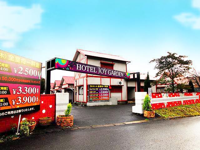 HOTEL JOY GARDEN(ホテル ジョイ ガーデン)