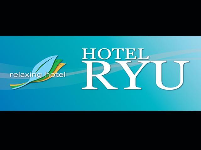 HOTEL RYU(ホテル リュウ)