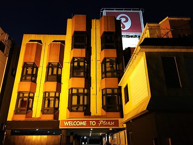 ホテル プリーズ
