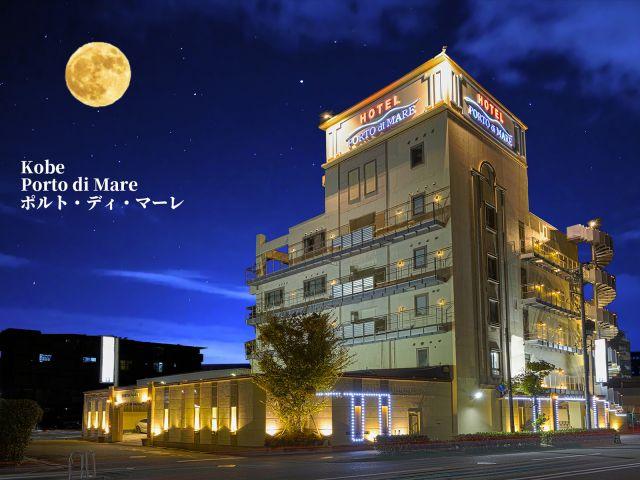 神戸 御影 ラブホテル ホテル ポルト・ディ・マーレ神戸(ポルト)