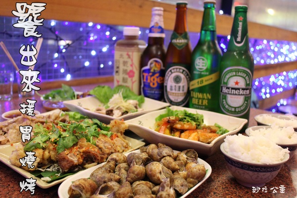 饕出來援胃燒烤:中和美食『饕出來援胃燒烤』熱炒/燒烤/捷運景安站