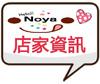 新丼:【羽諾食記】新丼讓人心動的美味牽絲丼飯●捷運中山站美食