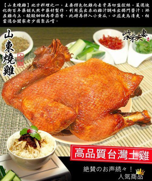 20141124山東燒雞-土雞1_nEO_IMG.jpg