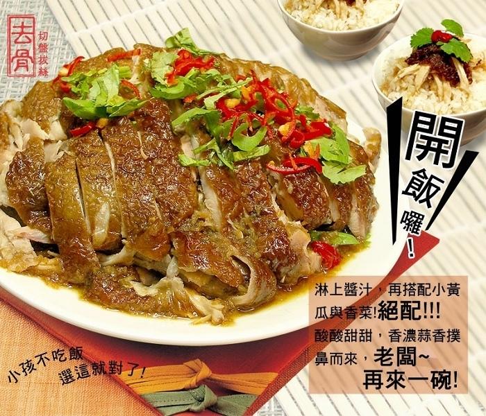 20141124山東燒雞-土雞3_nEO_IMG.jpg