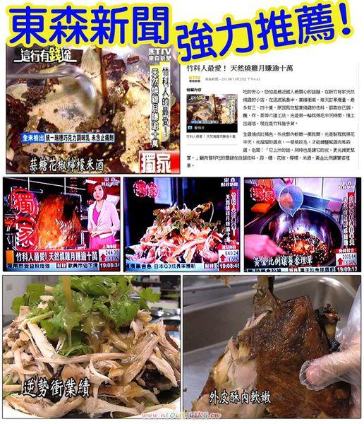 東森新聞報導-1.jpg