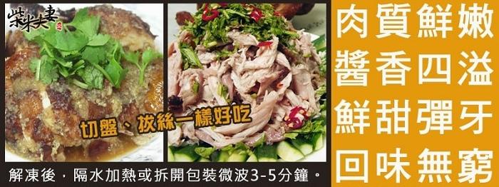 20141124山東燒雞-土雞2_nEO_IMG.jpg