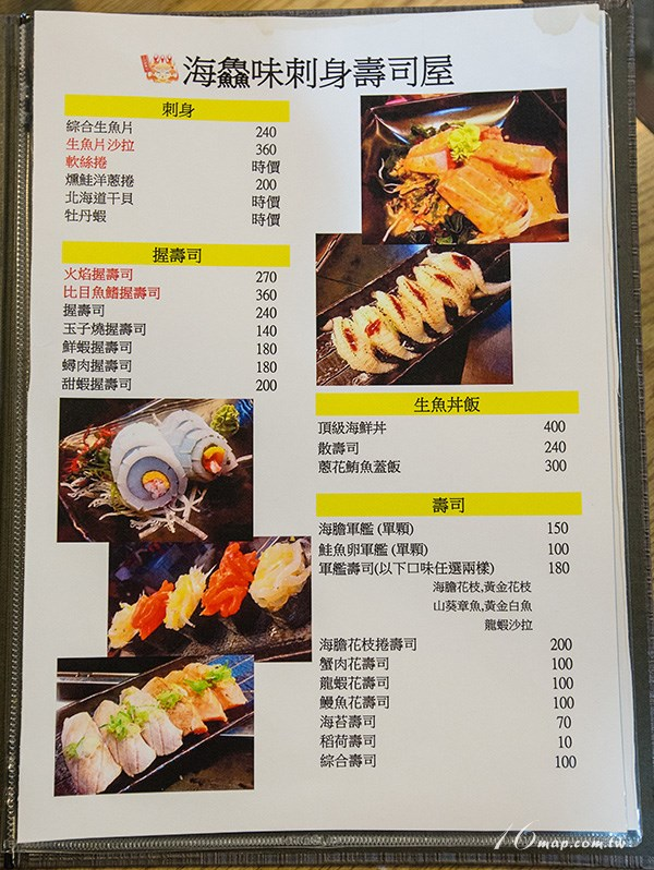 Wanhua-Hai-Xian-flavor-menu3