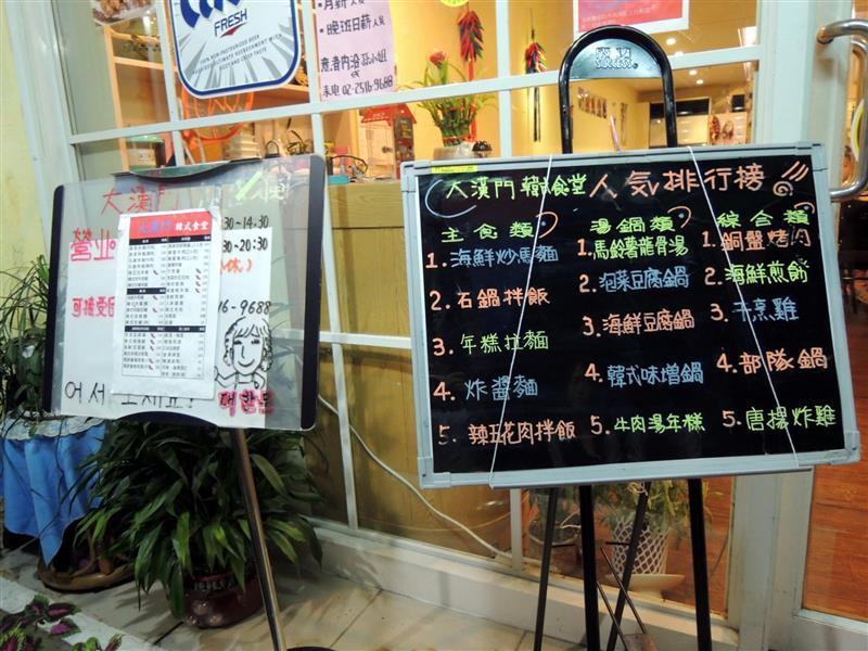 大漢門韓式食堂002.jpg
