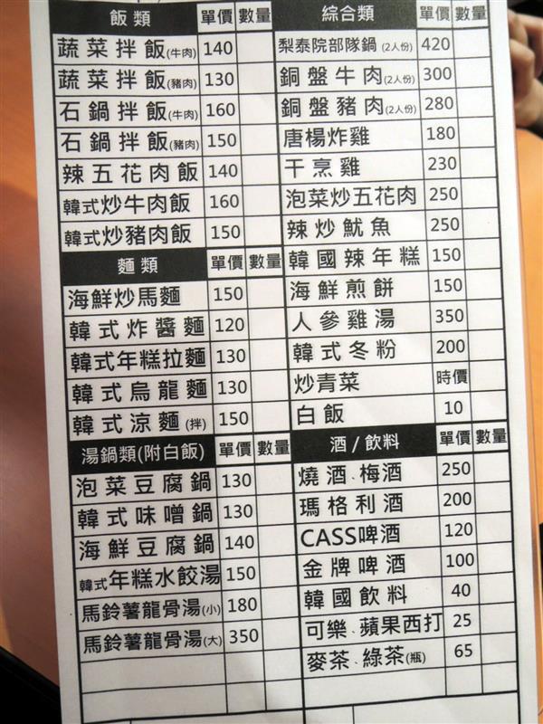 大漢門韓式食堂015.jpg