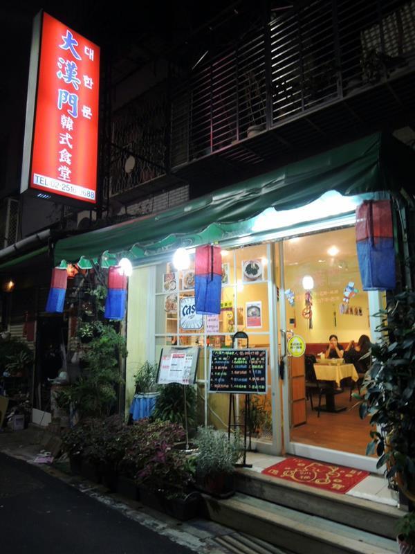 大漢門韓式食堂001.jpg