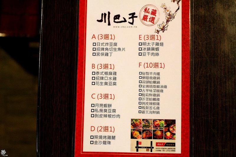 川巴子熱炒 (5)