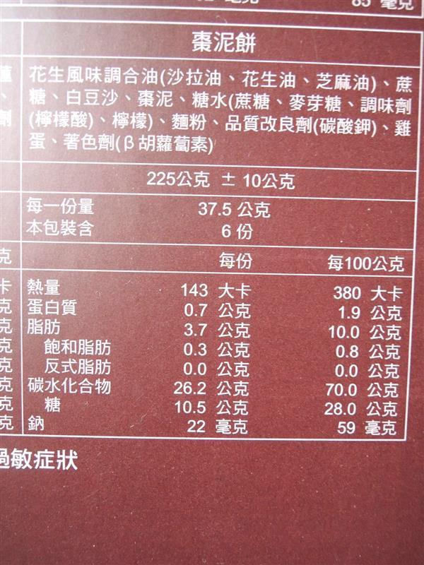 奇華喜餅080.jpg