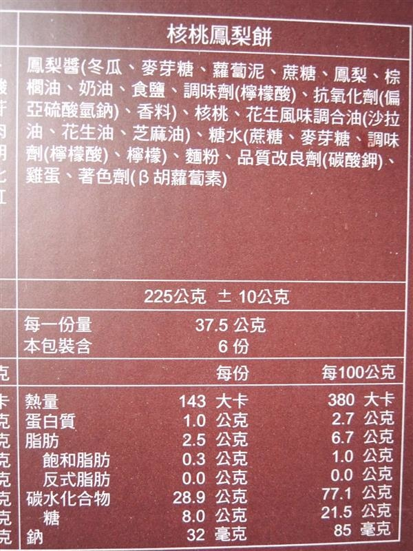 奇華喜餅079.jpg