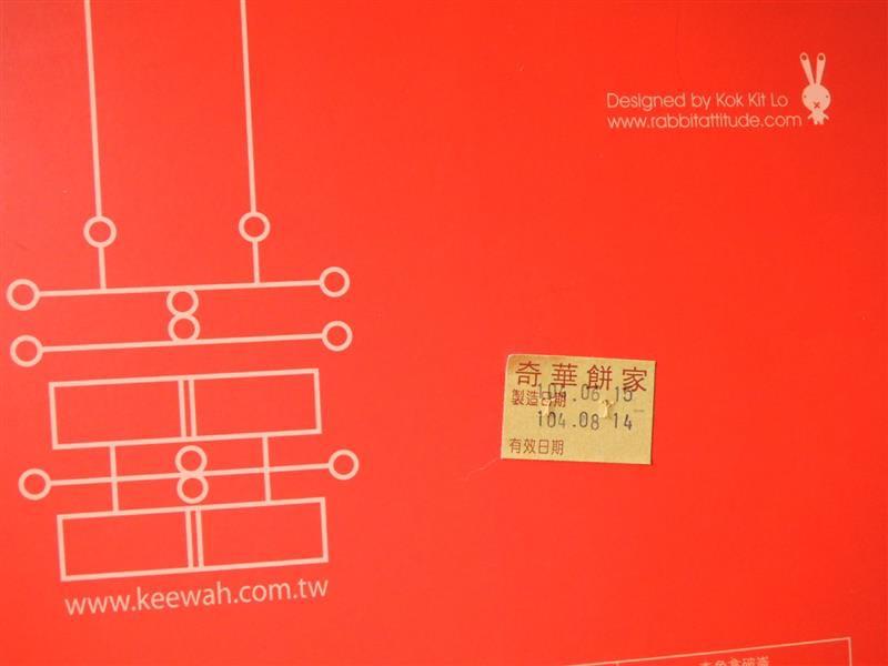 奇華喜餅074.jpg