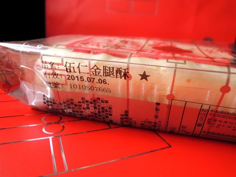 奇華喜餅033.jpg