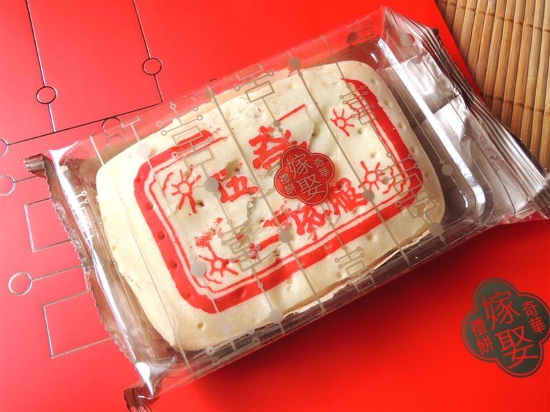 奇華喜餅032.jpg