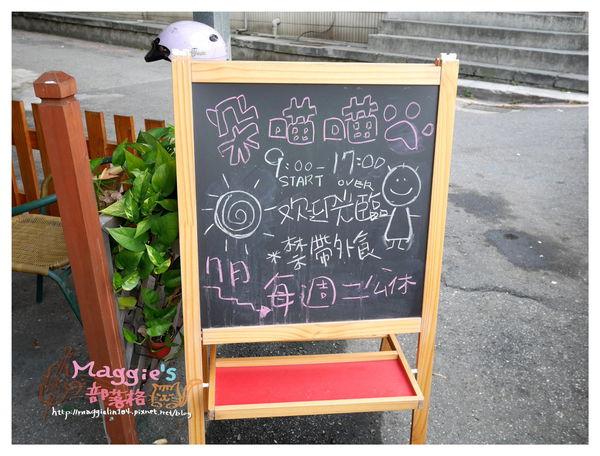 朵喵喵廚房 (2).JPG