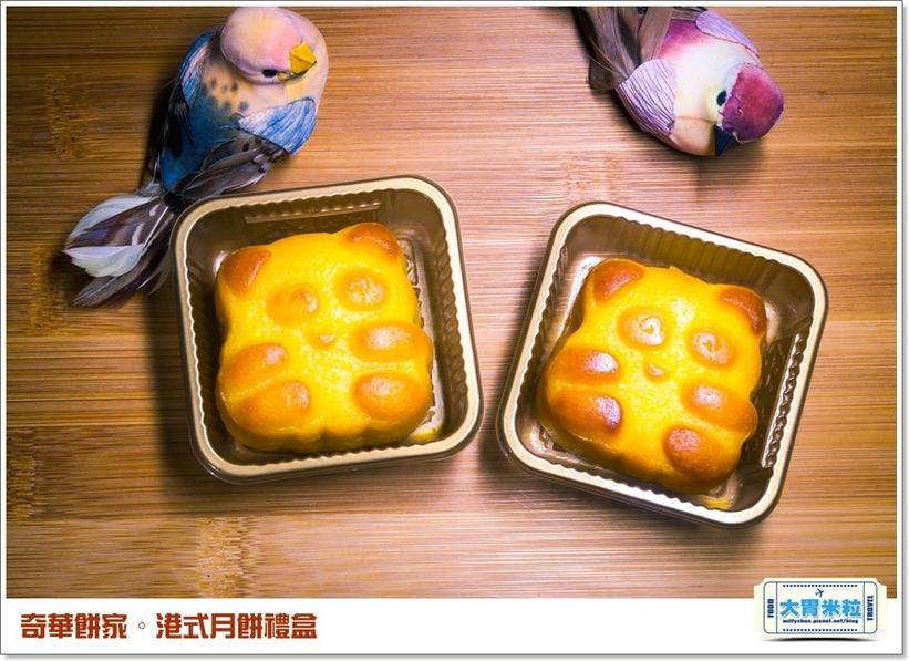奇華餅家港式月餅禮盒0025.jpg