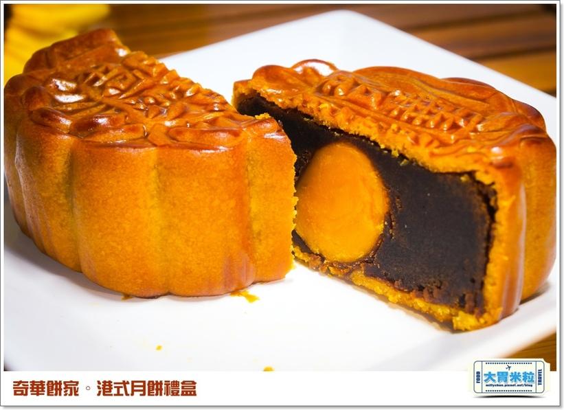 奇華餅家港式月餅禮盒0016.jpg