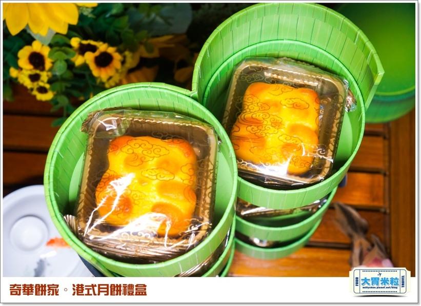 奇華餅家港式月餅禮盒0023.jpg