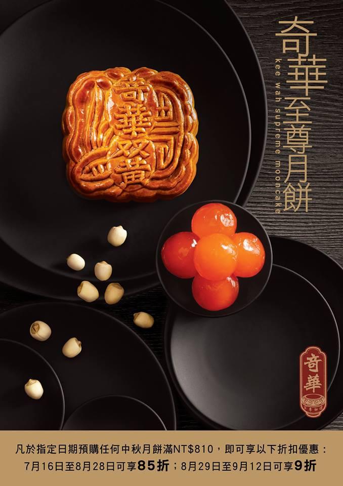 奇華餅家港式月餅禮盒001 (1).jpg