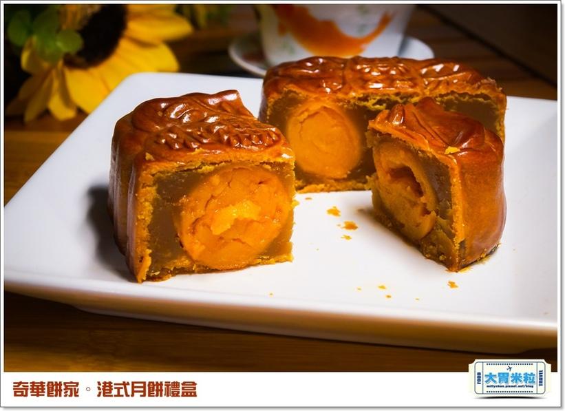 奇華餅家港式月餅禮盒0006.jpg
