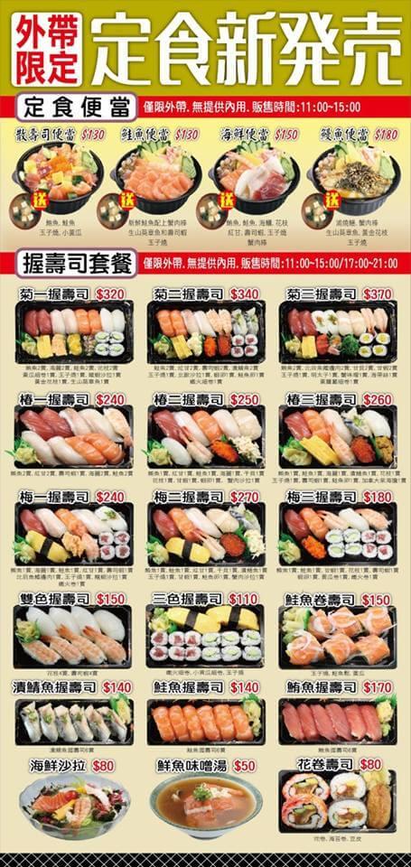 Xihua Sushi-menu2