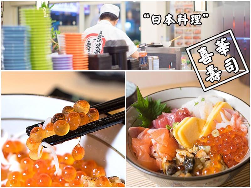 Xihua-Sushi-new