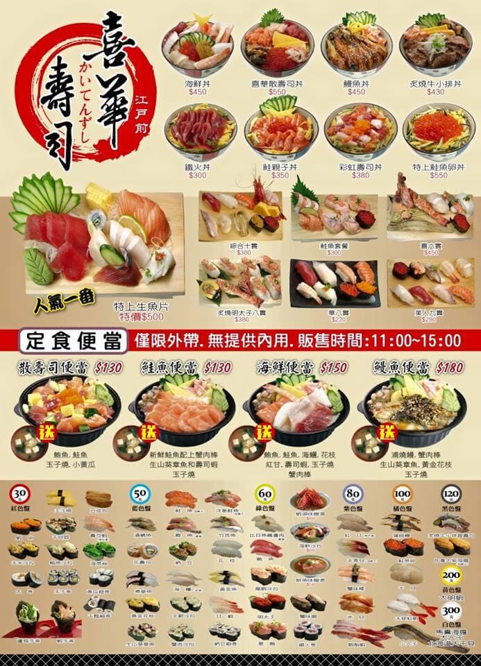Xihua Sushi-menu3