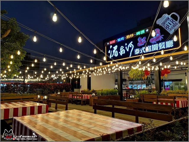 湄南河泰式料理 - 068.jpg