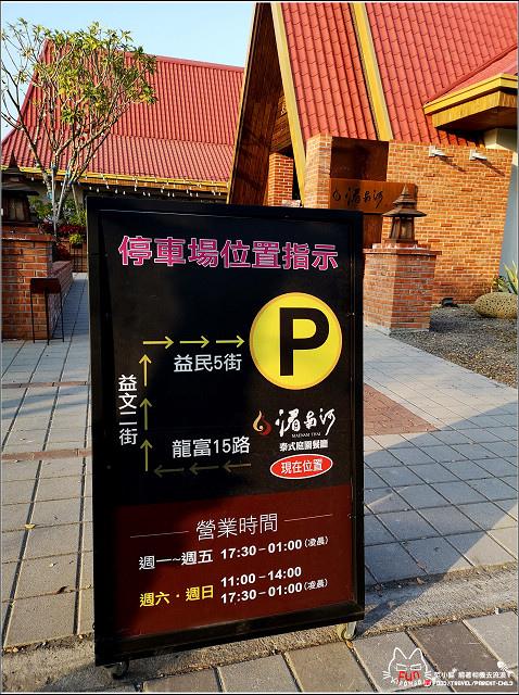 湄南河泰式料理 - 003.jpg