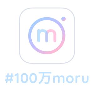 #100万moruキャンペーン実施中✨