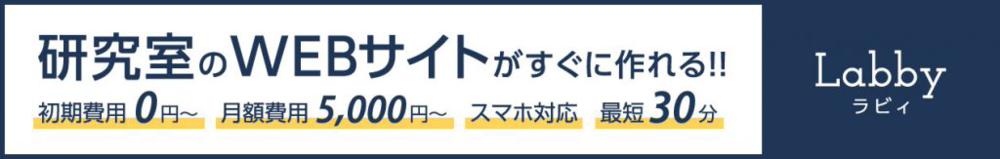 研究室のWEBサイトがすぐに作れる!!初期費用0円〜/月額費用5,000円/スマホ対応/最短30分