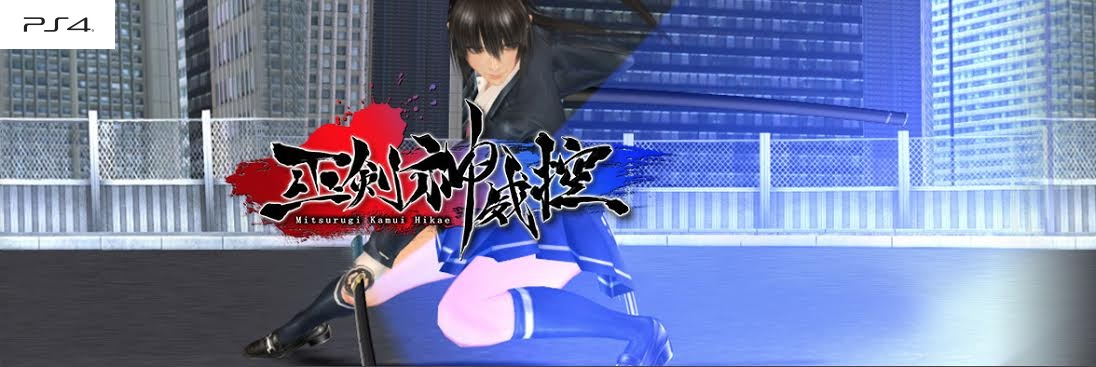 PS4 巫剣神威控