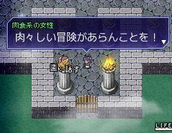 片道勇者プラス 協力NPC