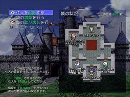 片道勇者プラス 自分の城