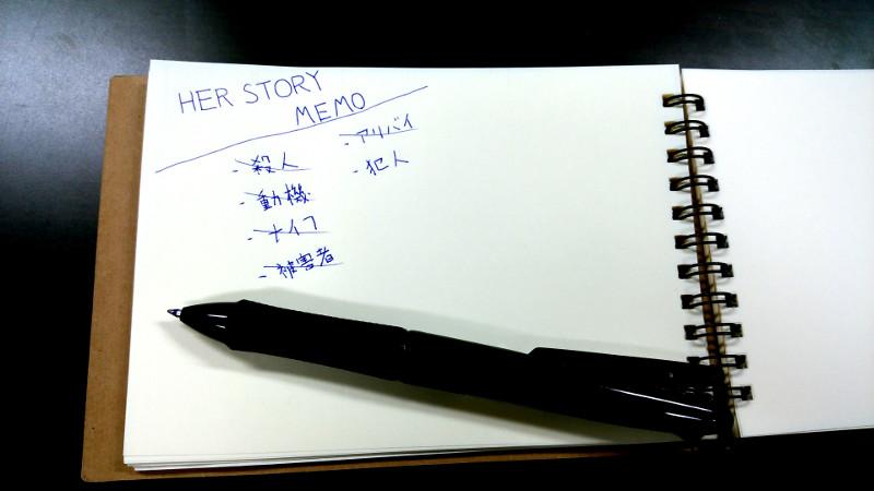 Her Story メモ
