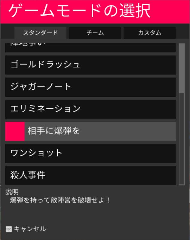 ScreenCheat ゲームモードの選択